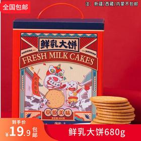 鲜乳大饼680g/份