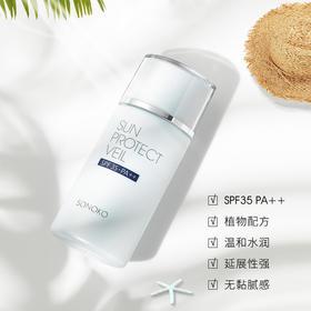 SONOKO晶采防晒乳(日本原装进口)