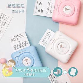 爱立熊迷你高清热敏错题整理神器手账随身便携学生手机蓝牙打印机