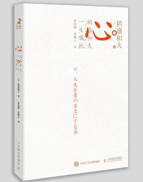 《心  稻盛和夫的一生嘱托》(订全年杂志,免费赠新书)