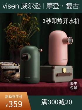 """【喝水有""""调""""】VISEN维尔逊便携式即热饮水机家用台式便携口袋热水机"""