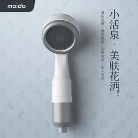 moido花洒 家用洗澡过滤增压喷头香薰美容软水机 卫浴淋浴净水器