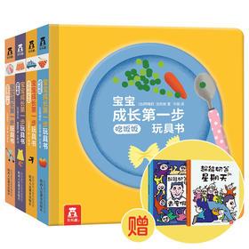 宝宝成长第一步玩具书(4册)    原价:239.2