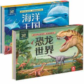 奇趣科普3D立体发声书2册 海洋王国/恐龙世界