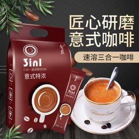【只款待少数懂品质咖啡的你】食之巅意式速溶三合一咖啡20g/袋*50袋
