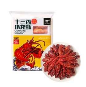 【珠三角包邮】良仁十三香小龙虾 750g/盒   2盒/份(次日到货)