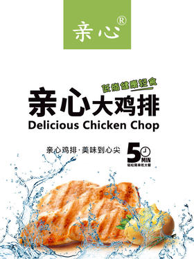 减脂盛宴★全国顺丰包邮★亲心香煎鸡排肉  120G/片(5片/包)*4包(含4种口味) 共20片  健身非油炸