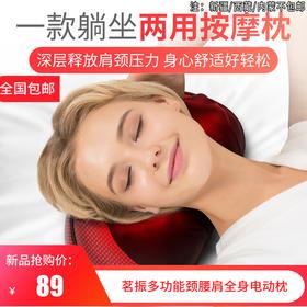 茗振多功能颈部腰部肩部全身电动枕MZ-158B-1