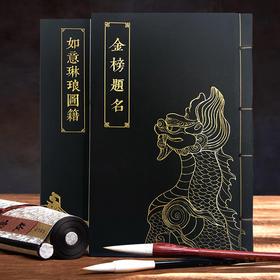 【好书联盟】谜宫《金榜题名》《如意琳琅图籍》故宫解密书