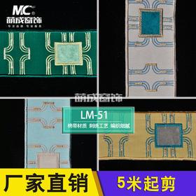 花边/绣花边/LM-51