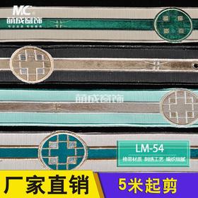 花边/绣花边/LM-54