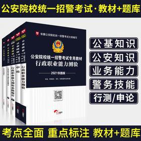 2021华图版公安院校统一招警考试专用教材(行测+申论)2本教材+2本题库