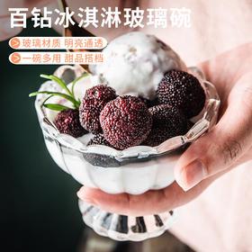 百钻冰淇淋玻璃碗 冰淇淋甜品高脚杯玻璃碗