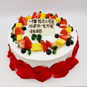 水果鲜花蛋糕(文字可更改)