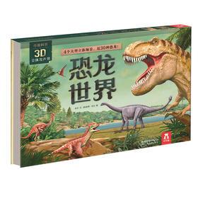 奇趣科普3D立体发声书 恐龙世界 原价158元