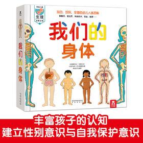 我们的身体+我们的太空+zui好玩的动物宝宝小百科+zui好玩的交通工具,原价289
