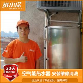 空气能热水器家用机安装维修移机拆机换镁棒 全国上门服务