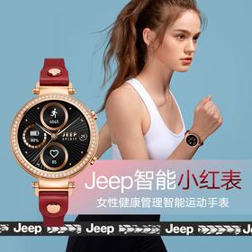 吉普Jeep智能小红表 智能表 女性健康管理智能运动手表 体温测量 血氧血压心率检测 生理期预测 即时接收消息提醒