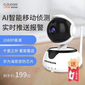 云视通智能摄像机C5K无线WiFi家用(1080P版)