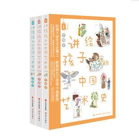 《讲给孩子的中国艺术史》全三册