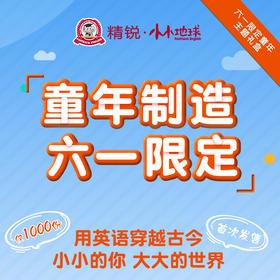 """广州【东晓南】3-6岁""""童年制造六一限定""""主题课程【限量100份】"""