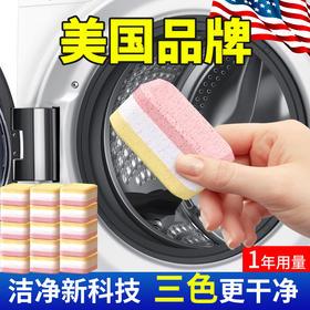 【JIFFINE 洗衣机泡腾清洁片】买一送一 三重功效  掏空洗衣机顽固污渍 12片/盒