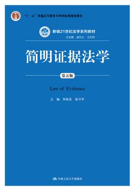 简明证据法学(第五版)(新编21世纪法学系列教材)