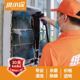 空调柜机清洗除霉一口价   维小保家电清洗 标准化服务无隐形消费 30天售后保障