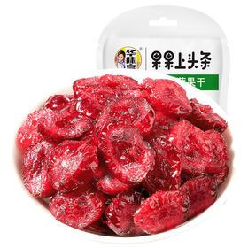蔓越莓干100g/袋