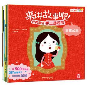 来讲故事吧!经典童话手工游戏书(6册)原价112.8