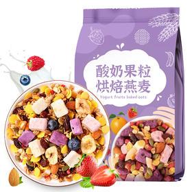 【为思礼】【限量抢】杯口留香 水果/坚果燕麦片400g 酸奶果粒燕麦片250g OU YN