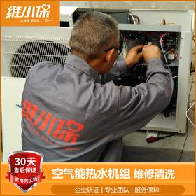 空气源热水机组维修清洗   预约订金