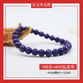 【199元+800弘友币】兑换*天然紫龙晶圆珠手串