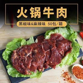 [O3]调理火锅牛肉150g/盒(双椒牛肉、黑椒、嫩牛肉、麻辣牛肉