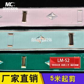 花边/绣花边/LM-52
