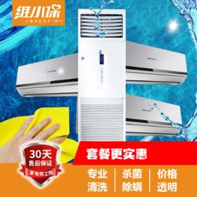 空调清洗除霉套餐   维小保家电清洗 标准化服务无隐形消费 30天售后保障
