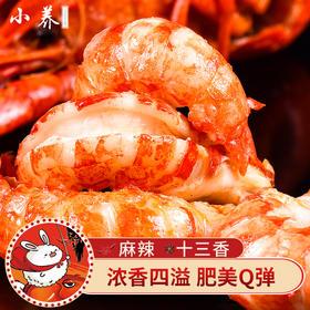 小养 湖北荆州 麻辣/十三香小龙虾 750克*3盒 OU YN