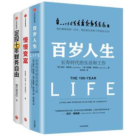 财富与人生的规划书单(百岁人生+慢慢变富+定投十年财务自由)