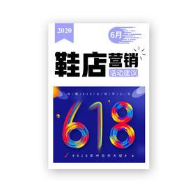 《2020年鞋店6月营销活动建议》电子版/邮箱发送