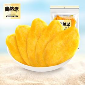 【99元10件】自然派芒果干75g 休闲网红芒果干
