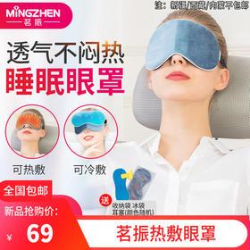 茗振热敷眼罩MZ-MR008