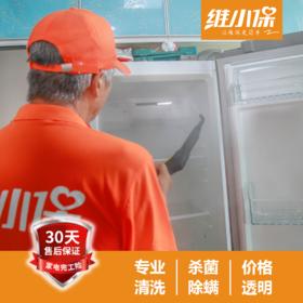 冰箱清洗除霉    维小保家电清洗 一口价无隐形消费 30天售后保障