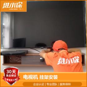 电视机挂架安装   服务预约订金