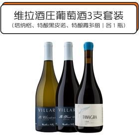 维拉酒庄葡萄酒3瓶套装(塔纳格、特酿黑皮诺、特酿霞多丽|各1瓶)