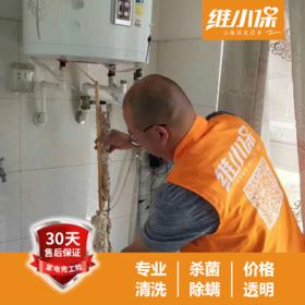 电热水器清洗除垢一口价   维小保家电清洗 标准化服务无隐形消费 30天售后保障