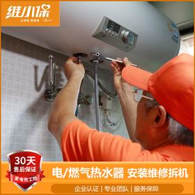 电热水器/龙头式热水器安装维修拆移机更换镁棒   服务预约订金