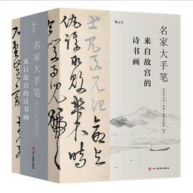 来自故宫的诗书画《名家大手笔》全三册
