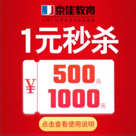 京佳公考500元/1000元可叠加课程优惠券