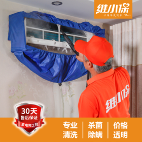 空调挂机深度净洗一口价   维小保家电清洗 标准化服务无隐形消费 30天售后保障