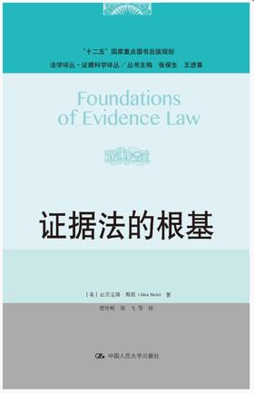 """证据法的根基(法学译丛·证据科学译丛;""""十二五""""国家重点图书出版规划)"""